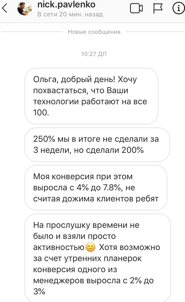 Николай обратная связь на технологию SPREDIC