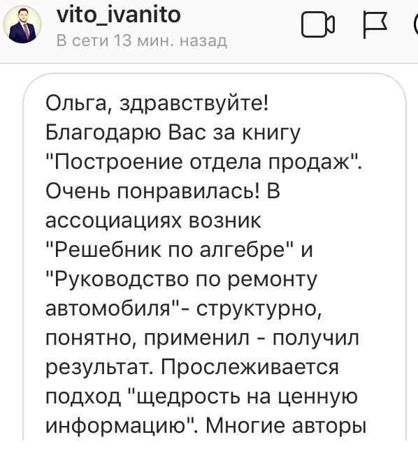 Отзыв на книгу Виталий